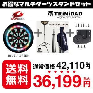 ダーツボード セット TRiNiDAD マルチダーツスタンド GRAN BOARD 3 (ポスト便不可)|dartsshoptito