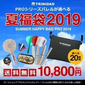 2019年夏の福袋 TRiNiDAD PROバレルが20種類から選べる 豪華7点セット 限定ハンディファン&サコッシュ (ポスト便不可)