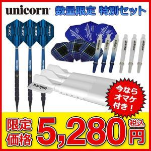 数量限定 unicornセット タングステン ストレートバレル フルセット 19g 17g (メール便不可)|dartsshoptito