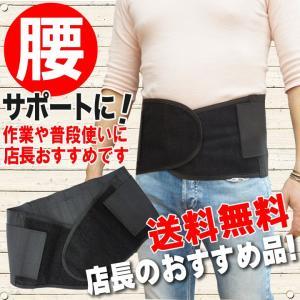 【ゆうパケット送料無料】腰痛ベルト コルセット 黒 腰痛予防のベルト サポーター darumashouten