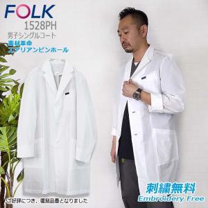 白衣 コート ドクターコート FOLK 長袖コート 男性用 医療 医師 薬剤師 通気性 軽量 1528PH エアリアルピンホール フォーク スタイリッシュコート。|darumashouten