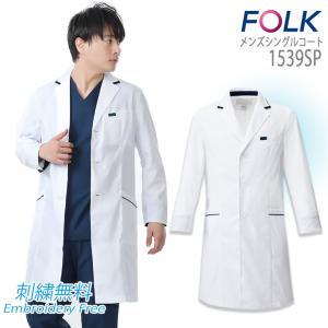 白衣 コート ドクターコート FOLK 長袖コート 男性用 医療 医師 薬剤師 通気性 軽量 1539SP SPポプリン フォーク シングルコート|darumashouten