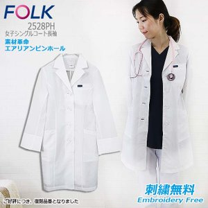 白衣 コート レディース ドクターコート FOLK 長袖コート 女性用 医療 医師 薬剤師 通気性 軽量 2528PH エアリアルピンホール フォーク シングルコート|darumashouten