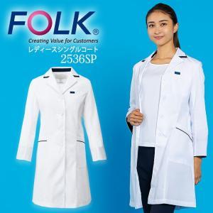 白衣 コート ドクターコート FOLK 長袖コート 女性用 医療 医師 薬剤師 通気性 軽量 2536SP SPポプリン フォーク シングルコート スタイリッシュコート。|darumashouten