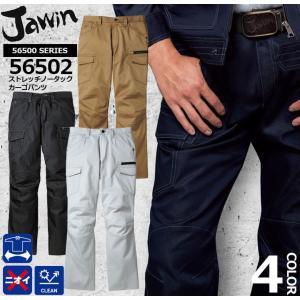 ジャウィン JAWIN ストレッチノータックカーゴパンツ 56502【春夏】 作業服 作業着 自重堂  56500シリーズ|darumashouten