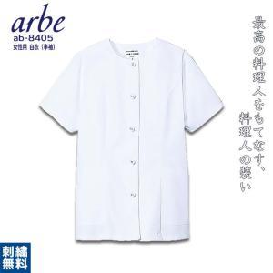 白衣 和風 シャツ 半袖  arbe アルベ AB-8405 女性用 コック 飲食店 和食 料亭 厨...