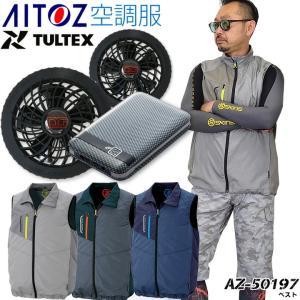 TULTEX アイトス AZ-50197 空調服 ベスト 軽く、快適なスポーツテイストのベストタイプ...