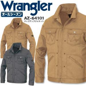ラングラー 作業着 ジップアップジャケット AZ-64101 ジャンパー Wrangler アイトス 作業服 作業着 男女兼用 オールシーズン|darumashouten