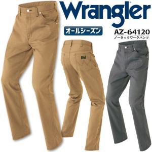 ラングラー 作業着 ノータックワークパンツ AZ-64120 ズボン Wrangler アイトス チノパン 作業服 作業着 男女兼用 オールシーズン|darumashouten