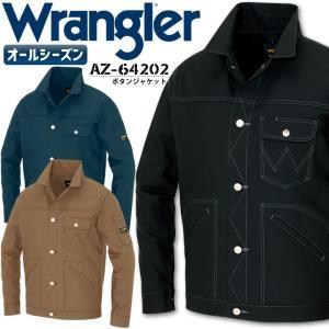 ラングラー 作業着 ボタンジャケット AZ-64202 ジャンパー Wrangler アイトス 作業服 作業着 男女兼用 オールシーズン|darumashouten