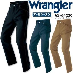 ラングラー 作業着 ノータックワークパンツ AZ-64220 ズボン Wrangler アイトス チノパン 作業服 作業着 男女兼用 オールシーズン|darumashouten