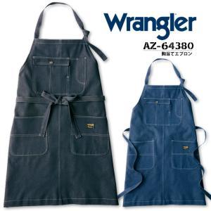 エプロン おしゃれ 胸当て デニム調 ラングラー AZ-64380 Wrangler アイトス 制服...