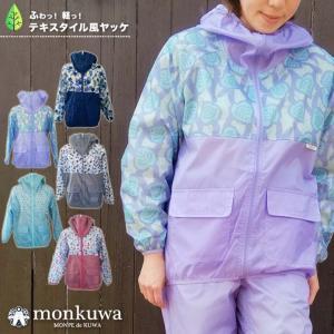 monkuwa テキスタイル風ヤッケ MK36100  一日中紫外線を浴びる作業や、 水仕事の水しぶ...