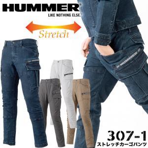 HUMMER ストレッチカーゴパンツ アタックベース 307-1 ストレッチリップ ネームプリント 作業服 作業着 ユニフォーム ズボン|darumashouten