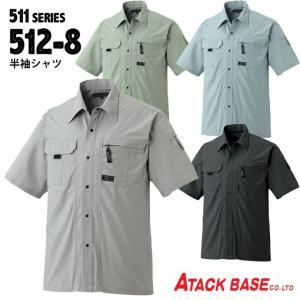 半袖シャツ アタックベース 512-8  春夏 作業服 作業着 ユニフォーム 511シリーズ|darumashouten