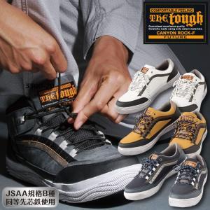 アタックベース 安全靴 The Tough ローカット 安全スニーカー 5500-70 耐滑性 鉄芯 カップインソール 作業靴 作業服|darumashouten