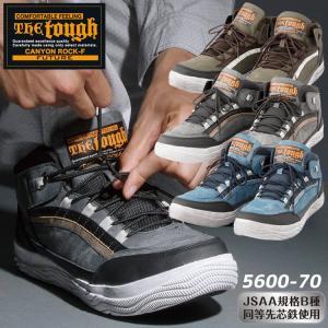 アタックベース 安全靴 The Tough ハイカット 安全スニーカー 5600-70 耐滑性 鉄芯 カップインソール 作業靴 作業服|darumashouten