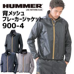 HUMMER 背メッシュブレーカージャケット アタックベース 900-4 長袖 撥水 エンボスプリント 反射パイピング 作業服 作業着 ウインドブレーカー ジップアップ|darumashouten