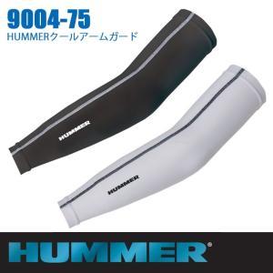アタックベース HUMMER クールアームガード 9004-75 アームカバー インナーウェア 紫外線対策 UVカット 作業服 作業着【春夏】【送料無料】|darumashouten