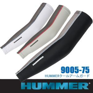 アタックベース HUMMER クールアームガード 9005-75 アームカバー インナーウェア 紫外線対策 UVカット 作業服 作業着【春夏】【送料無料】コンプレッション|darumashouten