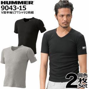 【送料無料】Tシャツ HUMMER 9043-15 同色2枚組 半袖 リブ ストレッチ 消臭テープ 形状安定性 Vネック インナー アタックベース 作業服 作業着|darumashouten