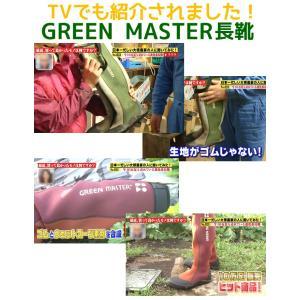 アトム グリーンマスター 長靴 雨靴  ガーデニングシューズ GREEN MASTER レインシューズ 2620|darumashouten|04