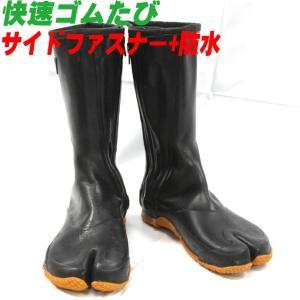 ゴム地下足袋【アトム470】(サイドファスナー付で防水)