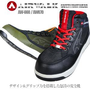 【即日発送】安全靴 エアウォーク AW-660 670 ミドルカット 紐タイプ おしゃれ AIR WALK スニーカータイプ JSAA規格相当品 セーフティーシューズ  樹脂先芯入り|darumashouten