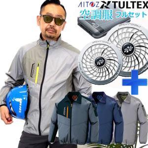 TULTEX アイトス AZ-50199 空調服 長袖ジャケット 水を弾き汚れにくいのでイベントや軽...