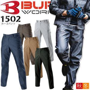 バートル BURTLE 1502 カーゴパンツ 秋冬作業服 作業着 作業ズボン 1501シリーズ|darumashouten