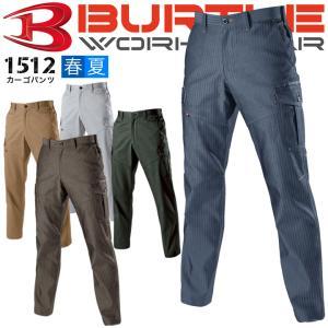 バートル BURTLE 1512 カーゴパンツ【春夏】作業服 作業着 1511シリーズ|darumashouten