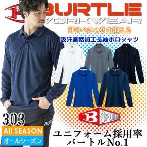 バートル burtle 303 長袖ポロシャツ 涼しい・清涼感・爽やか  吸汗速乾 ユニフォーム 制服|darumashouten