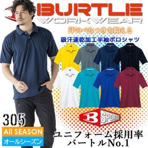 バートル burtle 305 半袖ポロシャツ 涼しい・清涼感・爽やか  吸汗速乾 ユニフォーム 制服|darumashouten