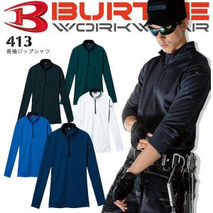 バートル BURTLE 413 長袖ポロシャツ【吸汗速乾素材】|darumashouten