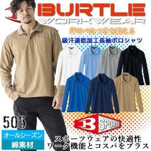 バートル BURTLE 505 長袖ポロシャツ レディース対応 吸汗速乾 ユニフォーム|darumashouten