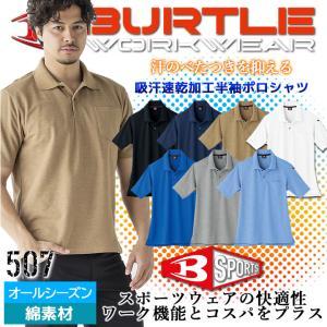 バートル BURTLE 507 半袖ポロシャツ レディース対...