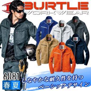 バートル BURTLE 6081 長袖ジャケット 春夏 作業服 作業着 ブルゾン|darumashouten