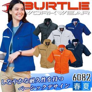 バートル BURLTE 作業服 6082  ■優れた洗濯耐久性をもつ日本製T/Cソフトバーバーリー素...