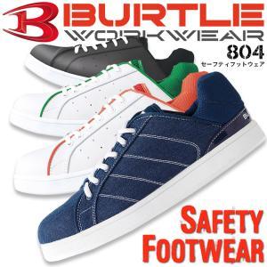 バートル 804 安全靴 セーフティフットウェアスニーカータイプ 安全靴 ローカット セーフティーシ...