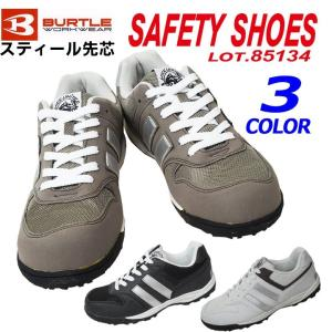 バートル 808 安全靴 セーフティフットウェア スニーカータイプ ローカット【即日発送】