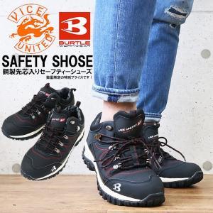 【即日発送】安全靴 スニーカー バートル【在庫限り】BURTLE 810 安全靴] セーフティフットウェアトレッキングタイプ スニーカータイプ|darumashouten