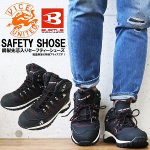 【即日発送】安全靴 ハイカット スニーカー バートル(在庫限り)BURTLE  811 安全靴 鋼製先芯入りト レッキングタイプ 安全靴|darumashouten