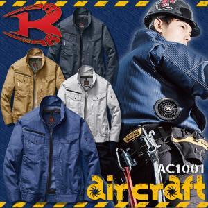【予約】バートル 空調服 長袖ブルゾン AC1001 エアークラフト BURTLE ジャケット 作業服 作業着 熱中症対策 ジャンパーのみ|darumashouten