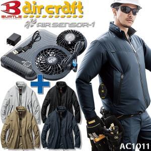 ■セット内容  ■AC1011 エアークラフトジャケット 素材/タフレックス(高密度ファインデニール...