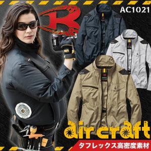 【予約】バートル 空調服 長袖ブルゾン AC1021 エアークラフト BURTLE ジャケット 作業服 作業着 熱中症対策 ジャンパーのみ|darumashouten
