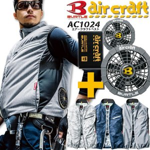 空調服 ベスト セット バートル エアークラフト ベスト 撥水加工 AC1024 ガンメタファン&バッテリー 充電器セット AC210 AC221 熱中症対策【即日発送】|darumashouten