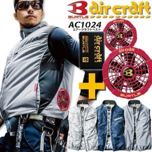 空調服 ベスト セット バートル エアークラフト 撥水加工 AC1024 レッドファン&バッテリー 充電器セット AC210 AC221 熱中症対策 作業服【即日発送】|darumashouten