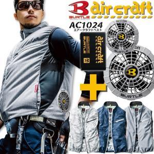 空調服 ベスト セット バートル エアークラフト 撥水加工 AC1024 シルバーファン&バッテリー 充電器セット AC210 AC221 熱中症対策【即日発送】|darumashouten