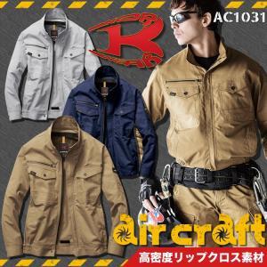 バートル エアーフラフト 長袖ジャケット AC1031  猛暑を吹き飛ばす最先端クールアイテム! 電...