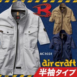 バートル エアーフラフト 半袖ジャケット AC1031 猛暑を吹き飛ばす最先端クールアイテム! 電動...